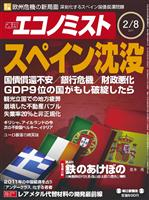 週刊エコノミスト 2011年2月8日号