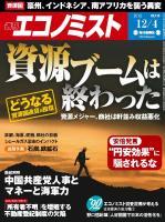 週刊エコノミスト 2012年12月4日号特大号