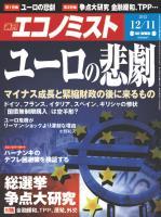 週刊エコノミスト 2012年12月11日号