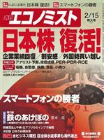 週刊エコノミスト 2011年2月15日号