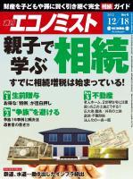 週刊エコノミスト 2012年12月18日号特大号