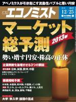 週刊エコノミスト 2012年12月25日特大号