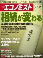 週刊エコノミスト 2011年2月22日号