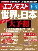 週刊エコノミスト 2013年1月1・8日迎春合併号
