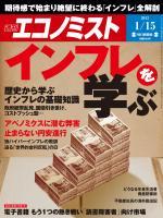 週刊エコノミスト 2013年1月15日号