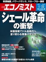 週刊エコノミスト 2013年1月22日号