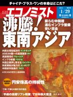 週刊エコノミスト 2013年1月29日特大号