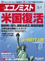 週刊エコノミスト 2011年3月1日号