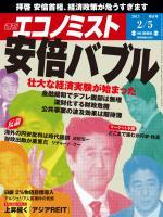 週刊エコノミスト 2013年2月5日特大号