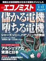 週刊エコノミスト 2013年2月12日特大号