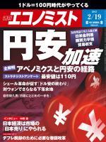 週刊エコノミスト 2013年2月19日号