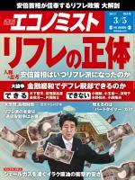週刊エコノミスト 2013年3月5日号