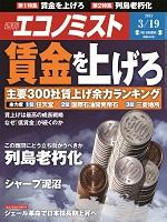 週刊エコノミスト 2013年3月19日号