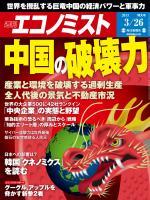 週刊エコノミスト 2013年3月26日特大号