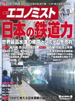 週刊エコノミスト 2011年3月8日号