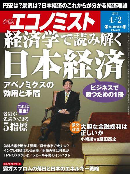 週刊エコノミスト 2013年4月2日号