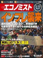 週刊エコノミスト 2011年3月15日号