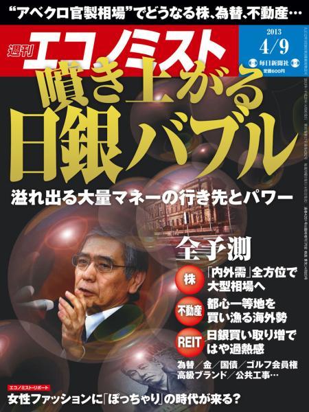週刊エコノミスト 2013年4月9日号