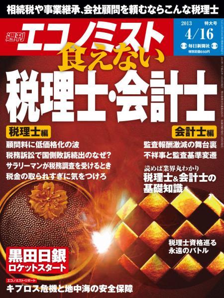 週刊エコノミスト 2013年4月16日特大号