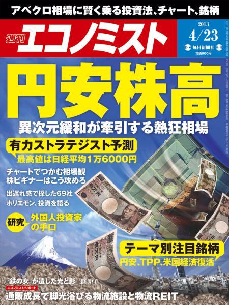 週刊エコノミスト 2013年4月23日号