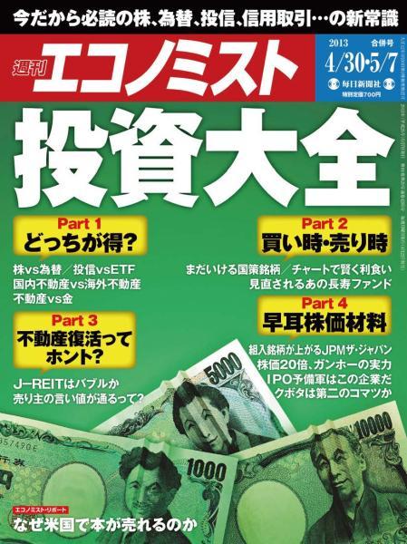 週刊エコノミスト 2013年4月30日・5月7日合併号