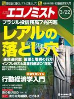 週刊エコノミスト 2011年3月22日号