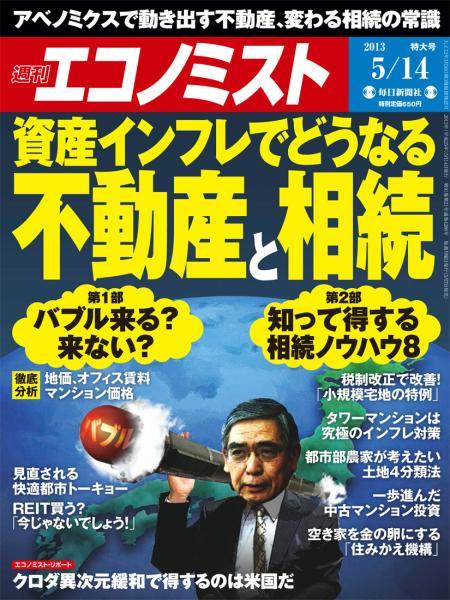 週刊エコノミスト 2013年5月14日号