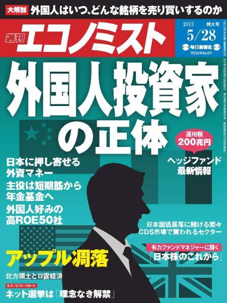 週刊エコノミスト 2013年5月28日号