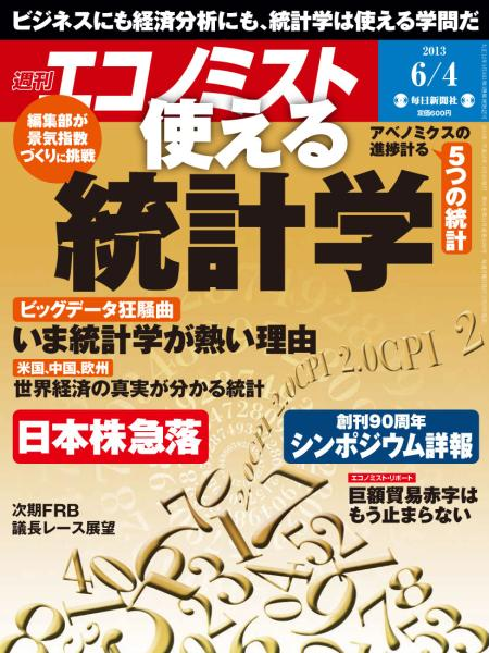 週刊エコノミスト 2013年6月4日号