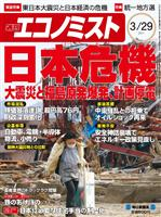 週刊エコノミスト 2011年3月29日号