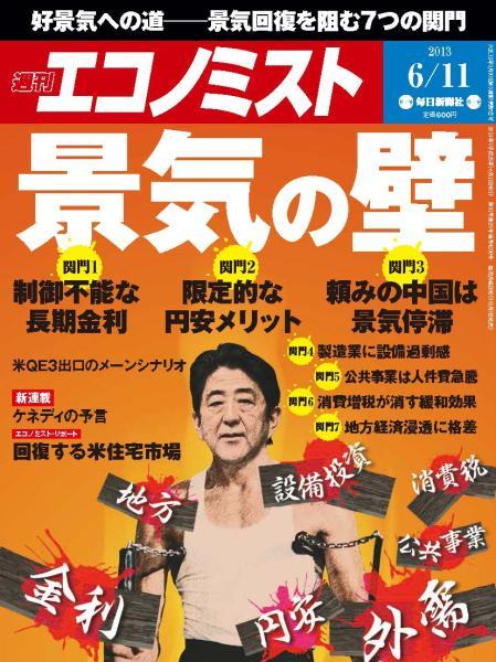 週刊エコノミスト 2013年6月11日号