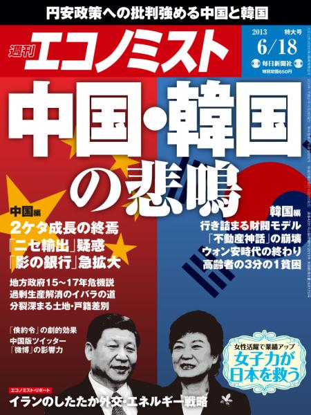 週刊エコノミスト 2013年6月18日特大号