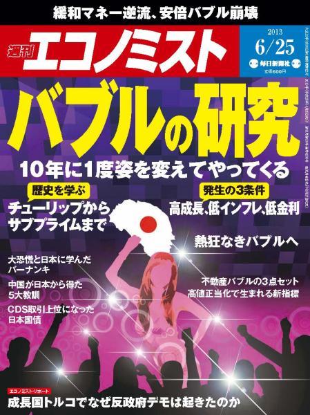 週刊エコノミスト 2013年6月25日号