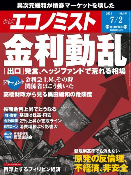 週刊エコノミスト 2013年7月2日特大号
