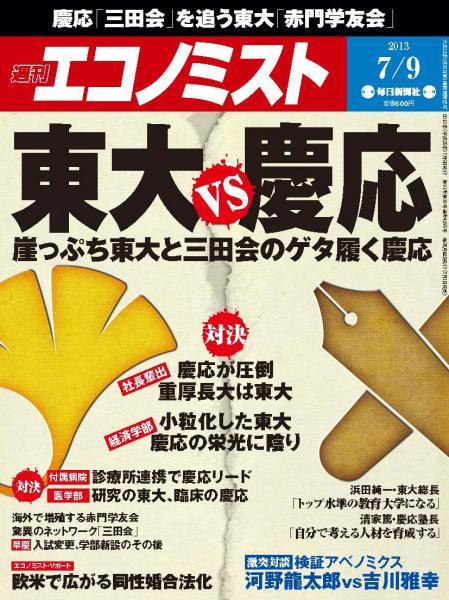 週刊エコノミスト 2013年7月9日号