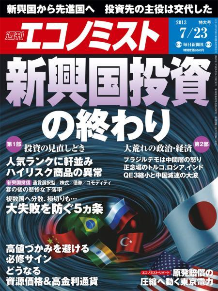週刊エコノミスト 2013年7月23日号