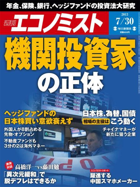 週刊エコノミスト 2013年7月30日号
