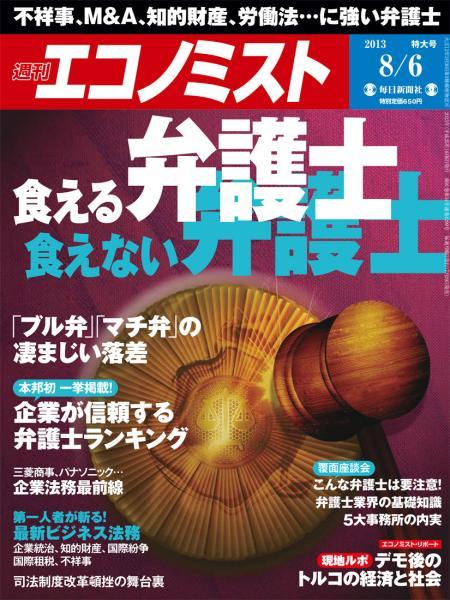 週刊エコノミスト 2013年8月6日号
