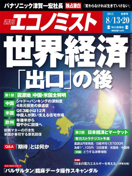 週刊エコノミスト 2013年8月13・20日合併号