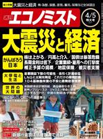 週刊エコノミスト 2011年4月5日特大号