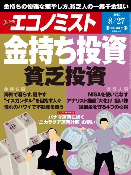 週刊エコノミスト 2013年8月27日号