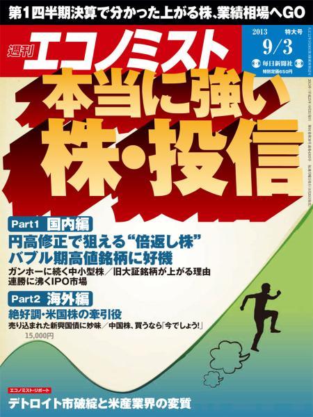 週刊エコノミスト 2013年9月3日特大号