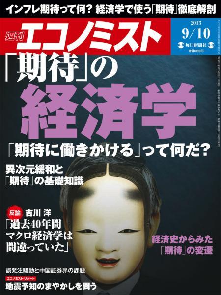 週刊エコノミスト 2013年9月10日号