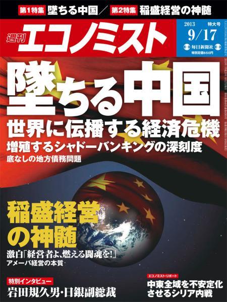 週刊エコノミスト 2013年9月17日号