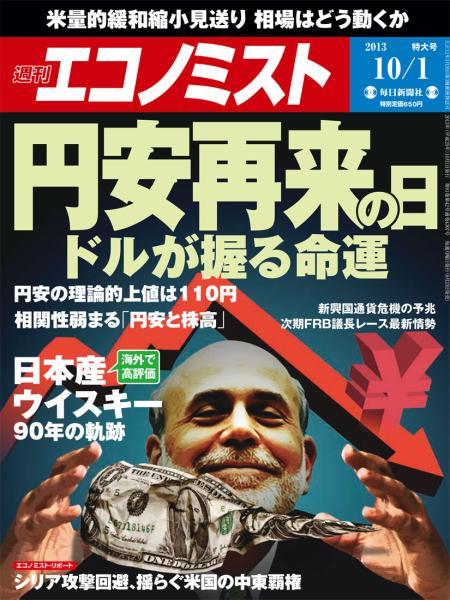 週刊エコノミスト 2013年10月1日号