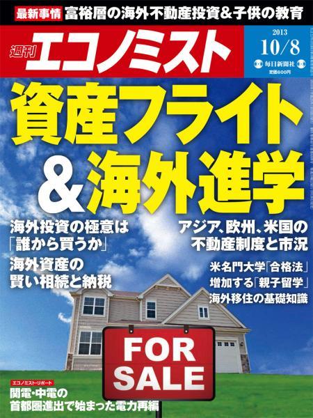 週刊エコノミスト 2013年10月8日号