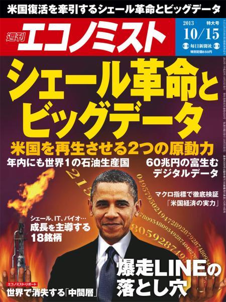週刊エコノミスト 2013年10月15日特大号