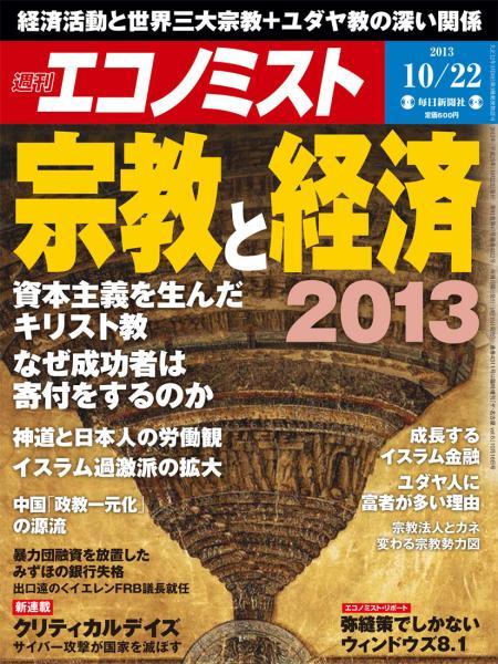 週刊エコノミスト 2013年10月22日号