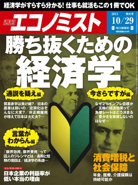週刊エコノミスト 2013年10月29日特大号