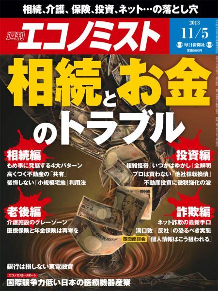 週刊エコノミスト 2013年11月5日号